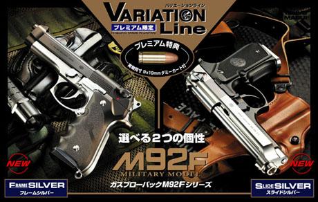 Tokyo Marui M92F