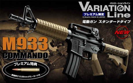 Presenting the New Tokyo Marui M933 Commando Assault Rifle.