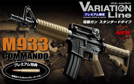 Tokyo Marui M933 Commando